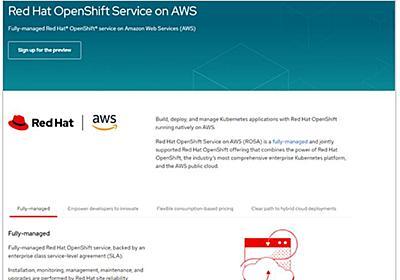 「Red Hat OpenShift Service on AWS」発表 AWS上でのフルマネージドサービス AWSとRed Hatが手を組む理由とは? - ITmedia NEWS