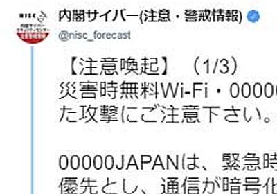 災害時用無料Wi-Fi「00000JAPAN」悪用した攻撃に内閣府が注意喚起 - ITmedia NEWS