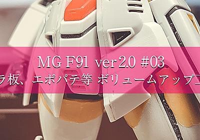"MG F91 ver2.0 #03 ""プラ板、エポパテ等 ボリュームアップ工作"" | ろろのブログ"