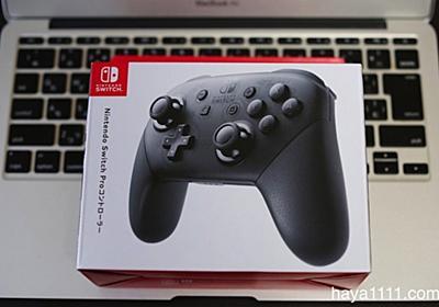【レビュー】Nintendo Switch Proコントローラー使い方や使用感 | HAYA技