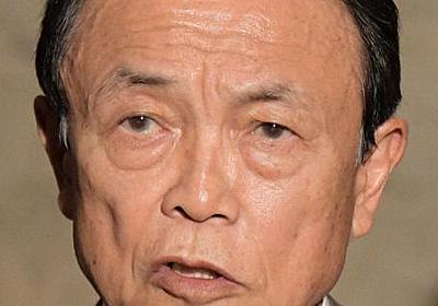 麻生氏「不適切だった」 老後「2000万円蓄え必要」金融審報告に - 毎日新聞