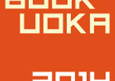 BOOKUOKA / ブックオカ 福岡を本の街に