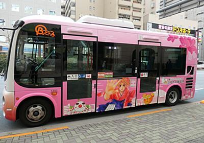 人気漫画「ちはやふる」のラッピングバス 「かるたの街 文京」の一環で - 文京経済新聞