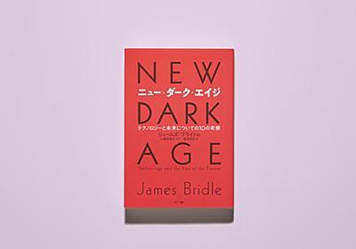ようこそ、計算論的思考が生み出した〈新たなる暗がりの時代〉へ──『ニュー・ダーク・エイジ』池田純一書評連載|WIRED.jp