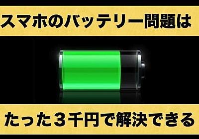 スマホのバッテリー問題なんて3千円もあれば解決するのに…。 - あなたのスイッチを押すブログ