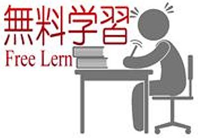 無料学習・無料教材・授業料無料