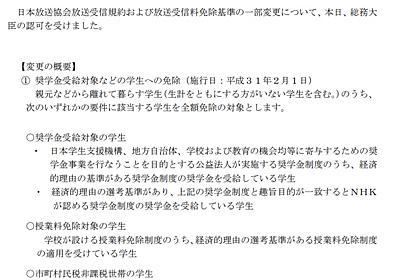 NHK、苦学生の受信料を全額免除 19年2月から開始 - ITmedia ビジネスオンライン