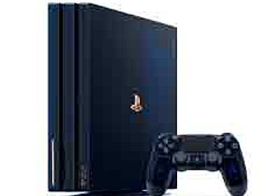PS4 Proの濃紺スケルトンデザイン版が8月24日に発売。PlayStationハードの累計5億台販売を記念した特別仕様 - 4Gamer.net
