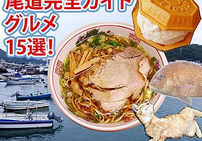 【保存版】これぞ尾道グルメ!地元民厳選の日本一詳しい食べ歩き&観光ガイド15選(マップ付き) - ぐるなび みんなのごはん