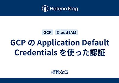 GCP の Application Default Credentials を使った認証 - ぽ靴な缶