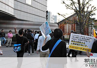 「反移民」掲げる団体の催しに許可取り消し 愛知県施設:朝日新聞デジタル