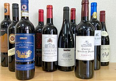【神】コストコで「1000円以下の赤ワイン」を全部買って飲み比べた結果 → 圧倒的No.1のワインを発見! | ロケットニュース24