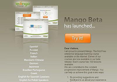いろいろな言語を学べるサイト「Mango Languages」 - GIGAZINE