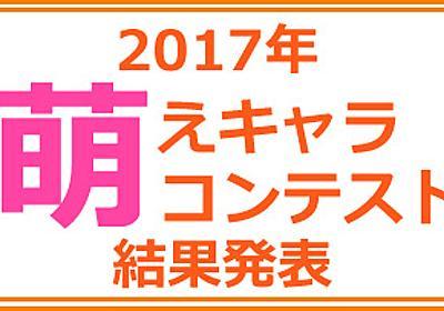 「アキバで見かけたPC萌えキャラコンテスト 2017」結果発表 - AKIBA PC Hotline!