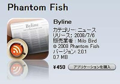 をぢの日記 iPhone - 最強のiPhone RSSリーダになったByline 2.0