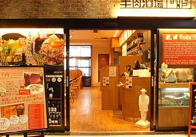 羊肉酒場0,19 ワテラス店 (ゼロコンマイチキュウ) - 淡路町/バル・バール [食べログ]