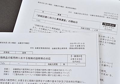 日本郵便、「社員大量処分」の杜撰すぎる実態 | 保険 | 東洋経済オンライン | 経済ニュースの新基準