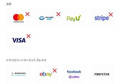 デジタル通貨「Libra」協会からVisa、Mastercard、Stripe、eBayも脱退 - ITmedia NEWS
