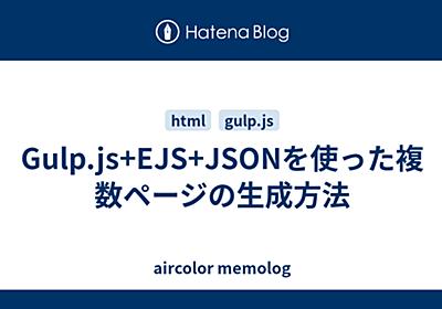 Gulp.js+EJS+JSONを使った複数ページの生成方法 - aircolor memolog