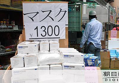 コロナで市場から消えたマスク バブルと崩壊、そして今:朝日新聞デジタル