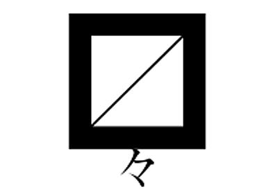 株式会社 〼々 / masumasu inc.