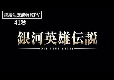 「銀河英雄伝説 Die Neue These」続編決定超特報PV