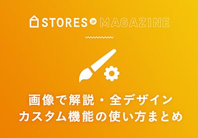 【画像で解説】STORES.jp 全デザインカスタム機能の使い方まとめ - STORES.jp MAGAZINE