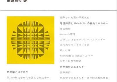 たくさんのインスパイアをもらえる熱力学の教科書 - hiroyukikojima's blog