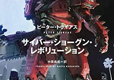 第二次世界大戦で枢軸側が勝利することで、日本合衆国が爆誕した世界を描き出すロボ・バトル物、三部作が完結!──『サイバー・ショーグン・レボリューション』 - 基本読書