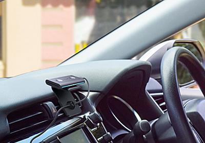 車の中で「アレクサ、曲をかけて」、「Amazon Echo Auto」4,980円 - AV Watch