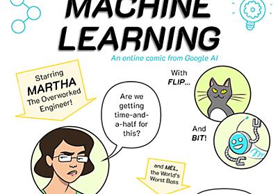 機械学習を学習する | Cloud AI | Google Cloud