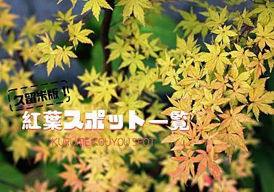 久留米で秋を楽しもう!久留米市近隣の紅葉スポットをまとめて紹介! | お散歩くるめ
