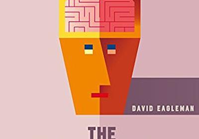 脳はいかにして現実を認識するのか──『あなたの脳のはなし: 神経科学者が解き明かす意識の謎』 - 基本読書