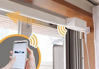 外出先からスマホで家の窓を開閉、後付できる自動窓開け閉め装置「ムーブウィンドウ」 - デザインってオモシロイ -MdN Design Interactive-