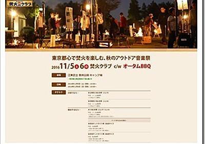 「試焚火」できるイベント 若洲公園キャンプ場で『焚火クラブ c/w オータムBBQ』が行われるそうで |ヤトーのアウトドアな日常