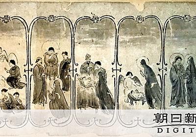 16世紀末のキリシタン信仰画か 神奈川で収蔵の巻物:朝日新聞デジタル