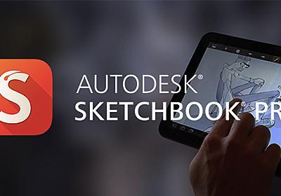 ¥500→無料:Autodeskの本格スケッチ・アプリ「SketchBook Pro」ほか【8月7日版】セール・新着アプリ情報