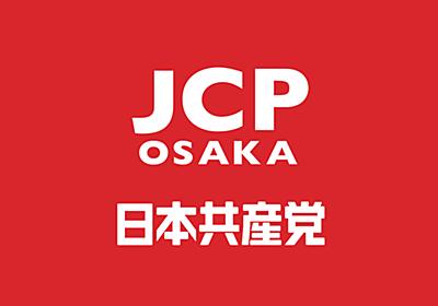 維新の会代表・松井知事の悪質なデマに抗議する/日本共産党大阪府委員会