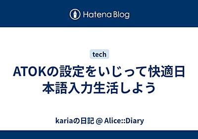 ATOKの設定をいじって快適日本語入力生活しよう - kariaの日記 @ Alice::Diary