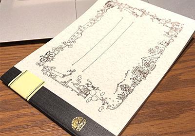 新発想は『横長ノート』から生まれるという法則 - 『本と文房具とスグレモノ』