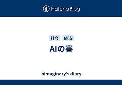 AIの害 - himaginary's diary