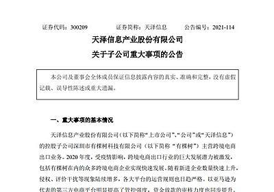 【やじうまPC Watch】Amazonのサクラレビュー対策でアカ凍結された中国の越境EC会社、売上が45分の1に - PC Watch
