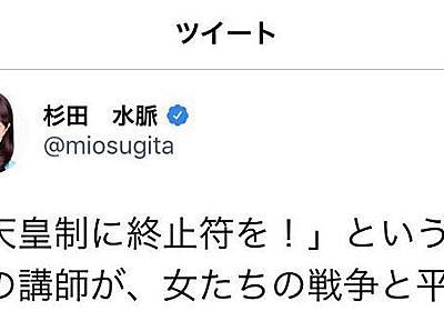 アクセス:杉田議員「独善」に波紋 反天皇制団体の住所、誤ツイート 「犯罪助長」識者は批判 - 毎日新聞
