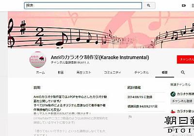 カラオケ音源、ネットで無断公開容疑 会社員を書類送検:朝日新聞デジタル