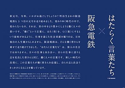 「月50万円で生きがいない生活か、30万円で仕事が楽しい生活か」 物議醸した阪急電鉄の広告が中止に - ねとらぼ