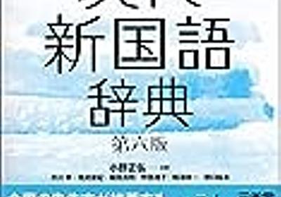 高校生向け『三省堂現代新国語辞典』第6版がヤバいから高校生じゃなくても買え - 四次元ことばブログ