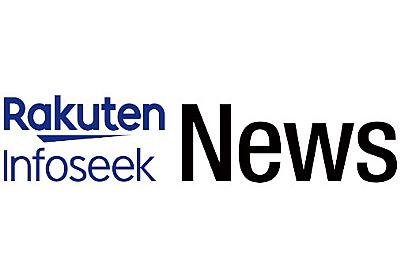 Infoseekニュース|ニュース速報、芸能ニュース