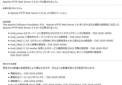 「Apache HTTP Web Server 2.4」に複数の脆弱性、最新版へのアップデートを - INTERNET Watch