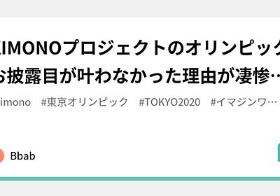 KIMONOプロジェクトのオリンピックお披露目が叶わなかった理由が凄惨だった|Bbab|note