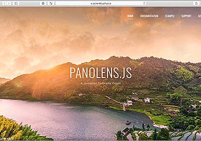 Webページやスマホアプリにパノラマ画像のコンテンツを簡単に実装できる軽量スクリプト -Panolens.js | コリス